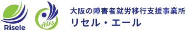 大阪の障害者就労移行支援事業所 リセル・エール