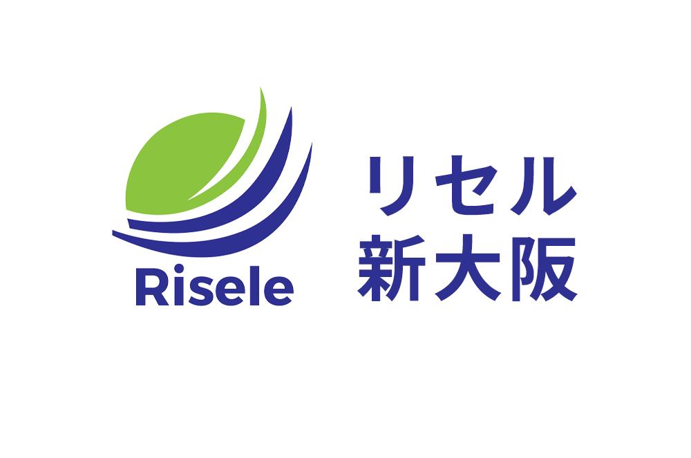 「リセル新大阪」ホームページリニューアルのご挨拶