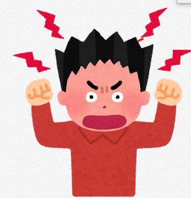 怒りとストレス①怒りのサイン