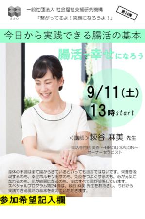 9月オンラインイベントが開催されました