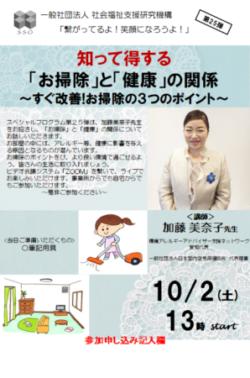 10月オンラインイベント開催!+11月イベント案内