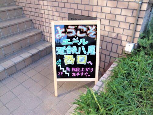 『エール近鉄八尾西口』が2021年9月1日にオープンしました。